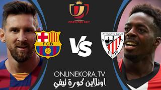 مشاهدة مباراة برشلونة وأتلتيك بلباو بث مباشر اليوم 17-04-2021 في كأس ملك إسبانيا 2021