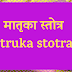 मातृका स्तोत्र | Matruka stotram |