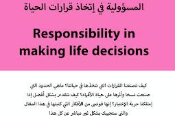 المسؤولية في إتخاذ قرارات الحياة Responsibility in making life decisions