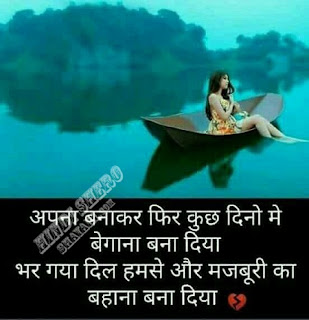 Heart Touching Dard Shayari for Facebook