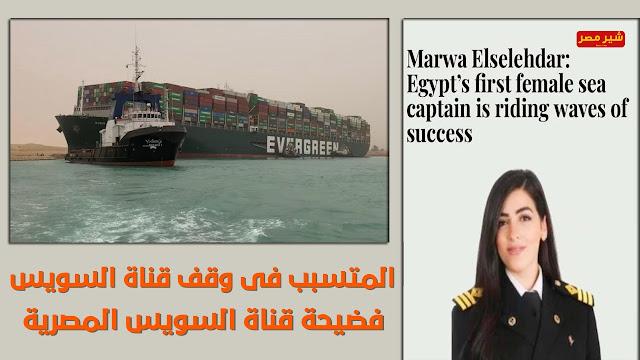 فضيحة قناة السويس المصرية