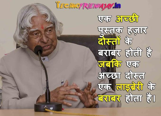 Dr. A.P.J. अब्दुल कलाम के प्रेरणा देने वाले 51 अनमोल विचार | abdul kalam quotes hindi