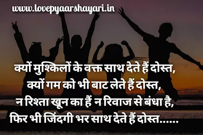 Friendship day shayari 2020