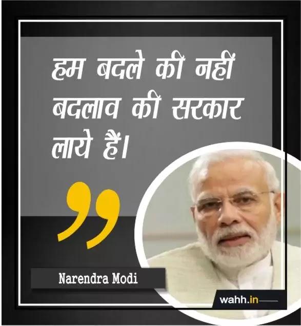 Powerful Narendra Modi Quotes