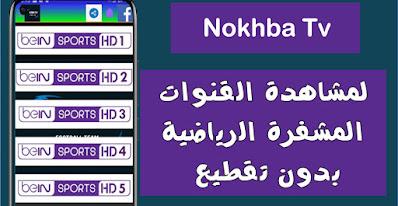 تطبيق نخبة تيفي لمشاهدة القنوات التلفزية, تحميل برنامج مشاهدة القنوات الاوربية المشفرة, Nokhba Tv apk