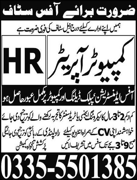 HR, Computer Operator required in Rawalpindi