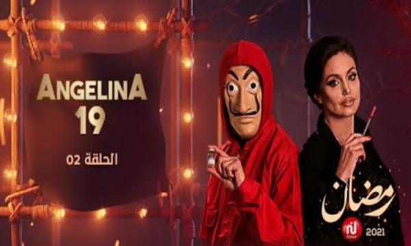 الكاميرا الخفية انجلينا Hassan Ben Othman Angelina 19 الحلقة الثانية علي قناة نسمة NessmaTV