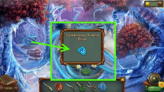 получаем заряженный камень воды в игре наследие 3 дерево силы