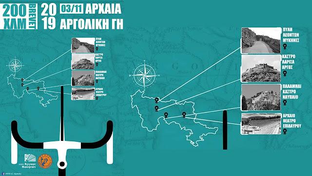 """Ποδηλατικός Γύρος 200χλμ στην """"Αρχαία Αργολική Γη"""" από τον Α.Σ. ΑΓΕΥΣ"""