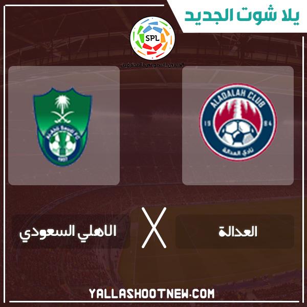 مشاهدة مباراة الاهلي السعودي والعدالة بث مباشر اليوم 1-2-2020 في الدوري السعودي