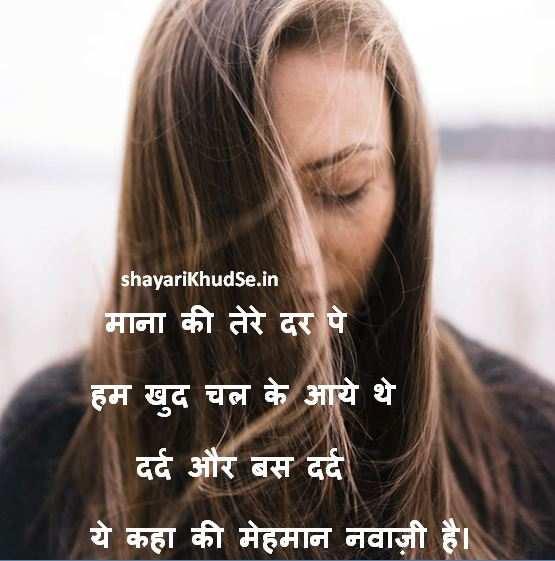 Sad Shayari with images in hindi Hd , Sad Shayari Photo Hindi, Sad Shayari Photo Download