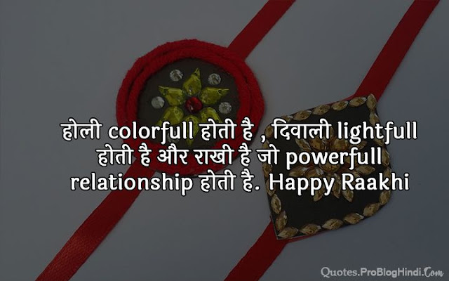 quotes of raksha bandhan in hindi