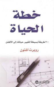تحميل كتاب خطة الحياة (٧٠٠ طريقة بسيطة لتغير حياتك إلى الافضل) pdf روبرت آشتون