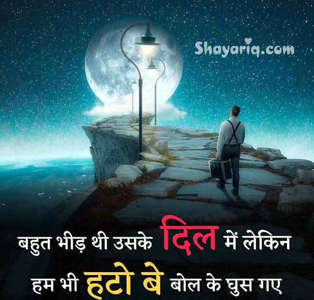 Hindi shayari, hindi status, hindi photo shayari, hindi photo Quotes