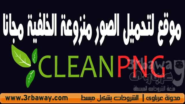 موقع cleanpng لتحميل الصور منزوعة الخلفية مجانا