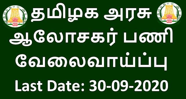 தமிழக அரசு ஆலோசகர் பணி வேலைவாய்ப்பு 2020