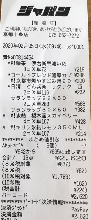 ジャパン 京都十条店 2020/2/5 のレシート