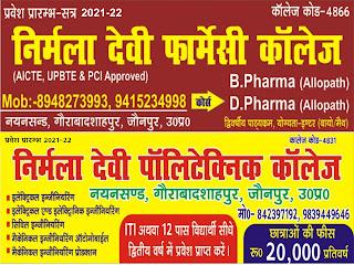 *प्रवेश प्रारम्भ — निर्मला देवी फार्मेसी कॉलेज (AICTE, UPBTE & PCI Approved) कॉलेज कोड-4866 | नयनसन्ड, गौराबादशाहपुर, जौनपुर, उ0प्र0 | कोर्स — B.Pharma (Allopath), D.Pharma (Allopath) | द्विवर्षीय पाठ्यक्रम, योग्यता-इण्टर (बायो/मैथ) | Mob:- 8948273993, 9415234998 | निर्मला देवी पॉलिटेक्निक कॉलेज | कालेज कोड-4831 | नयनसण्ड, गौराबादशाहपुर, जौनपुर, उ0प्र0 | # इलेक्ट्रिकल इन्जीनियरिंग | # इलेक्ट्रिकल एण्ड इलेक्ट्रिानिक इन्जीनियरिंग| # सिविल इन्जीनियरिंग| # मैकेनिकल इन्जीनियरिंग ऑटोमोबाईल| # मैकेनिकल इन्जीनियरिंग प्रोडक्शन | # ITI अथवा 12 पास विद्यार्थी सीधे द्वितीय वर्ष में प्रवेश प्राप्त करें| मो. 842397192, 9839449646 | छात्राओं की फीस रू0 20,000 प्रतिवर्ष*