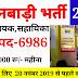Anganbadi Bharti 2019