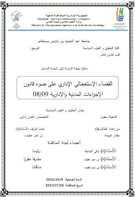 مذكرة ماستر: القضاء الإستعجالي الإداري على ضوء قانون الإجراءات المدنية والإدارية 09/ 08 PDF