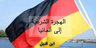 موعد التقديم للهجرة الي المانيا
