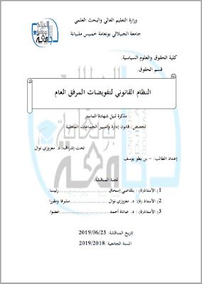 مذكرة ماستر: النظام القانوني لتفويضات المرفق العام PDF