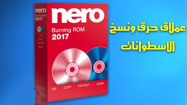 تنزيل برنامج Nero 2018 عملاق حرق الويندوز والأسطوانات