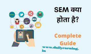 Search Engine Marketing (SEM) किसे कहते हैं?