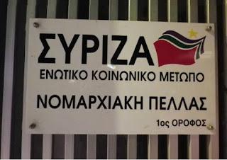 Αποτέλεσμα εικόνας για ΣΥΡΙΖΑ Πέλλας