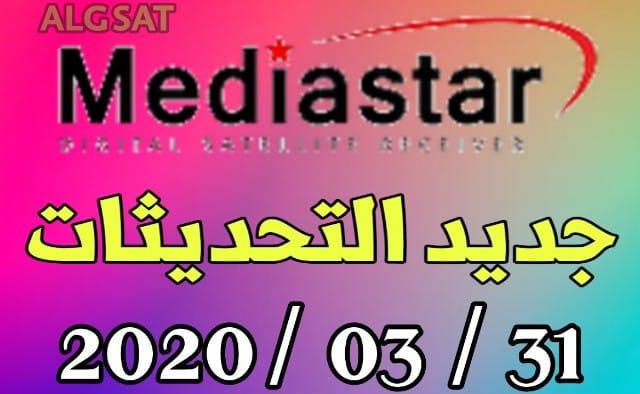مدياستار -MEDIASTAR - أجهزة مدياستار - أجهزة الاستقبال