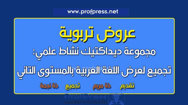 مجموعة ديداكتيك نشاط علمي:تجميع لعرض اللغة العربية بالمستوى التاني