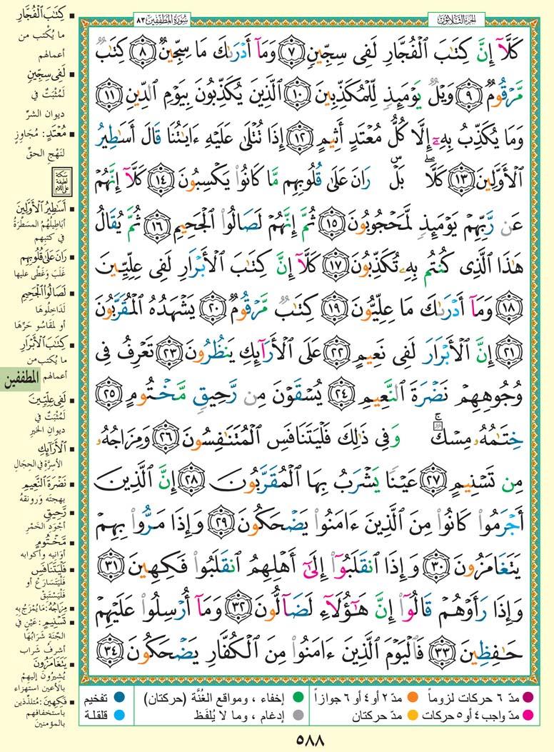 Halaman 588 MP3 Murottal Per Halaman Al-Quran Teks dan Terjemah Download Gratis