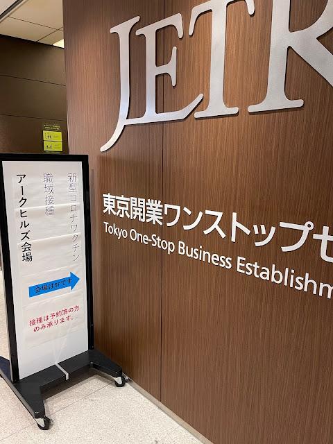 新型コロナウイルスのワクチン職域接種 (@ アーク森ビル in 港区, 東京都)