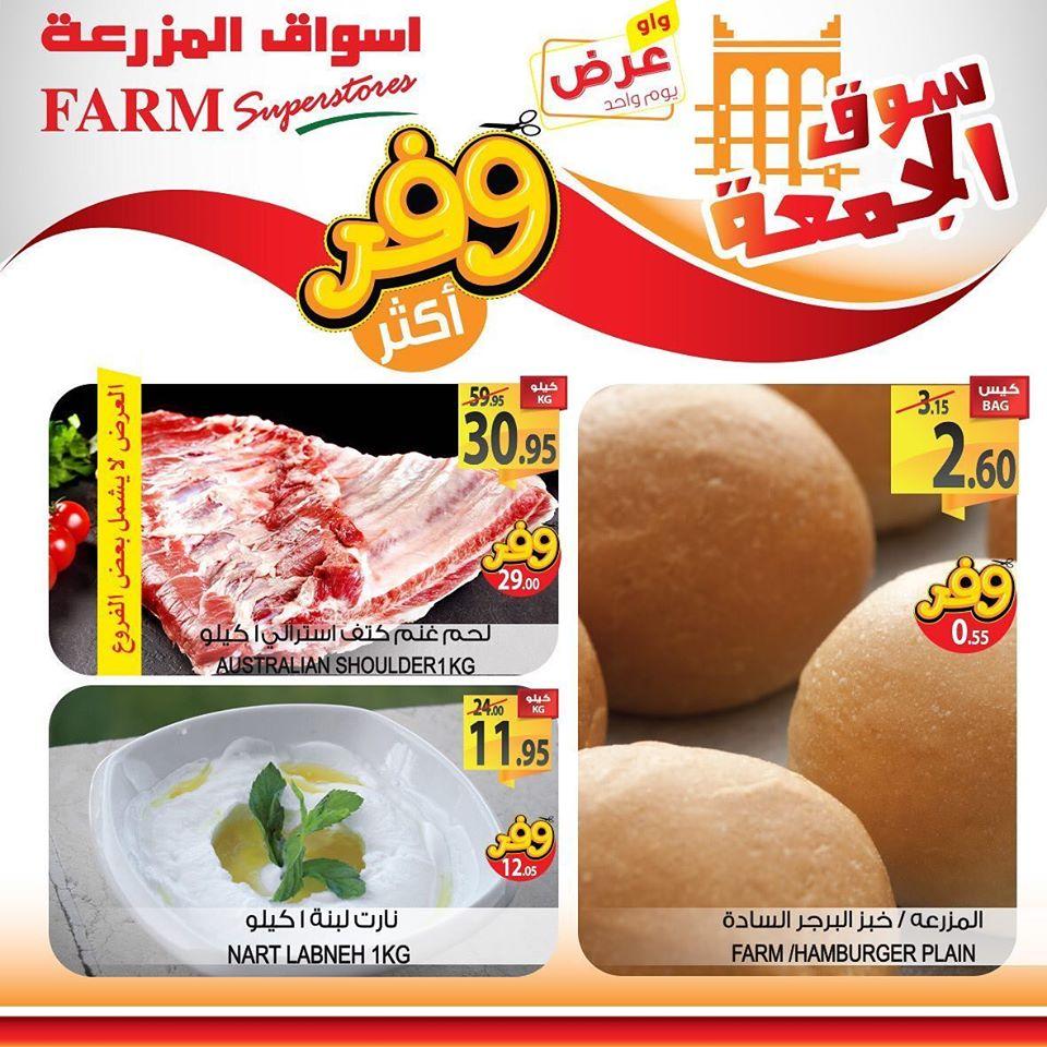 عروض اسواق المزرعة الرياض و الشرقية و عرعر اليوم الجمعة 19 يونيو 2020 سوق الجمعة