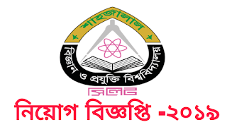 Shahjalal University of Science and Technology Jobz Circular - 2019 - www.jobbazarbd.xyz