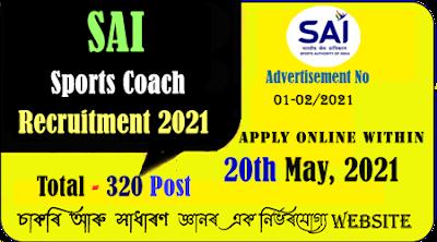 SAI Sports Coach Recruitment 2021
