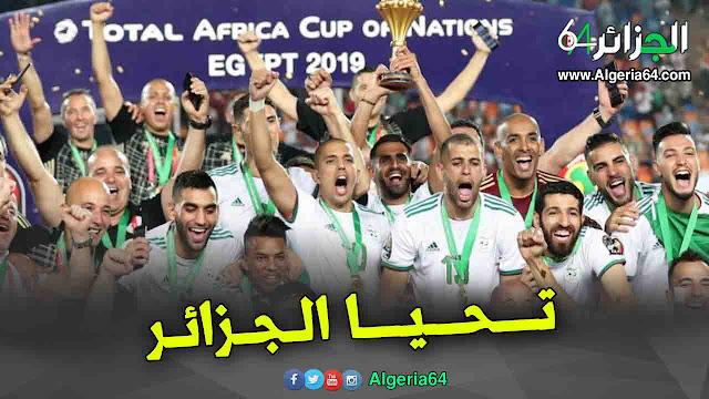 """الجزائر بطلة كأس افريقيا 2019 بعد الفوز على السنغال """" الكحلوشة في الجزائر بعد 29 سنة """""""