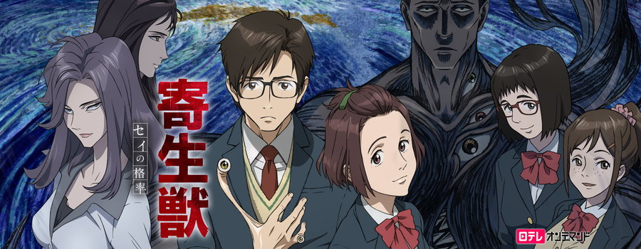 Little Blog Of Horrors Parasyte The Maxim Review