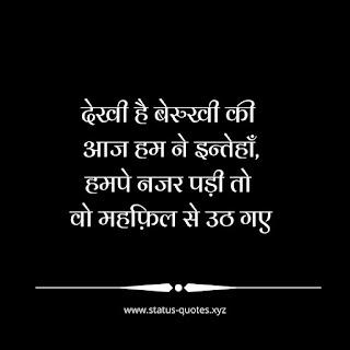 HeartBroken Hindi Shayari