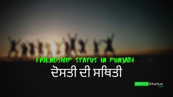 Best Punjabi Friendship Status For Whatsapp (2020) - Yaari Status