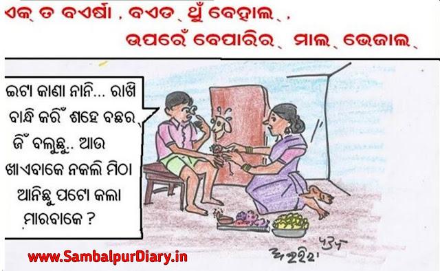 Kancha sambalpuri jokes