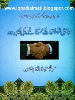 Communication tools Urdu book