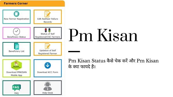 Pm Kisan Samman Nidhi Yojana Status कैसे चेक करें