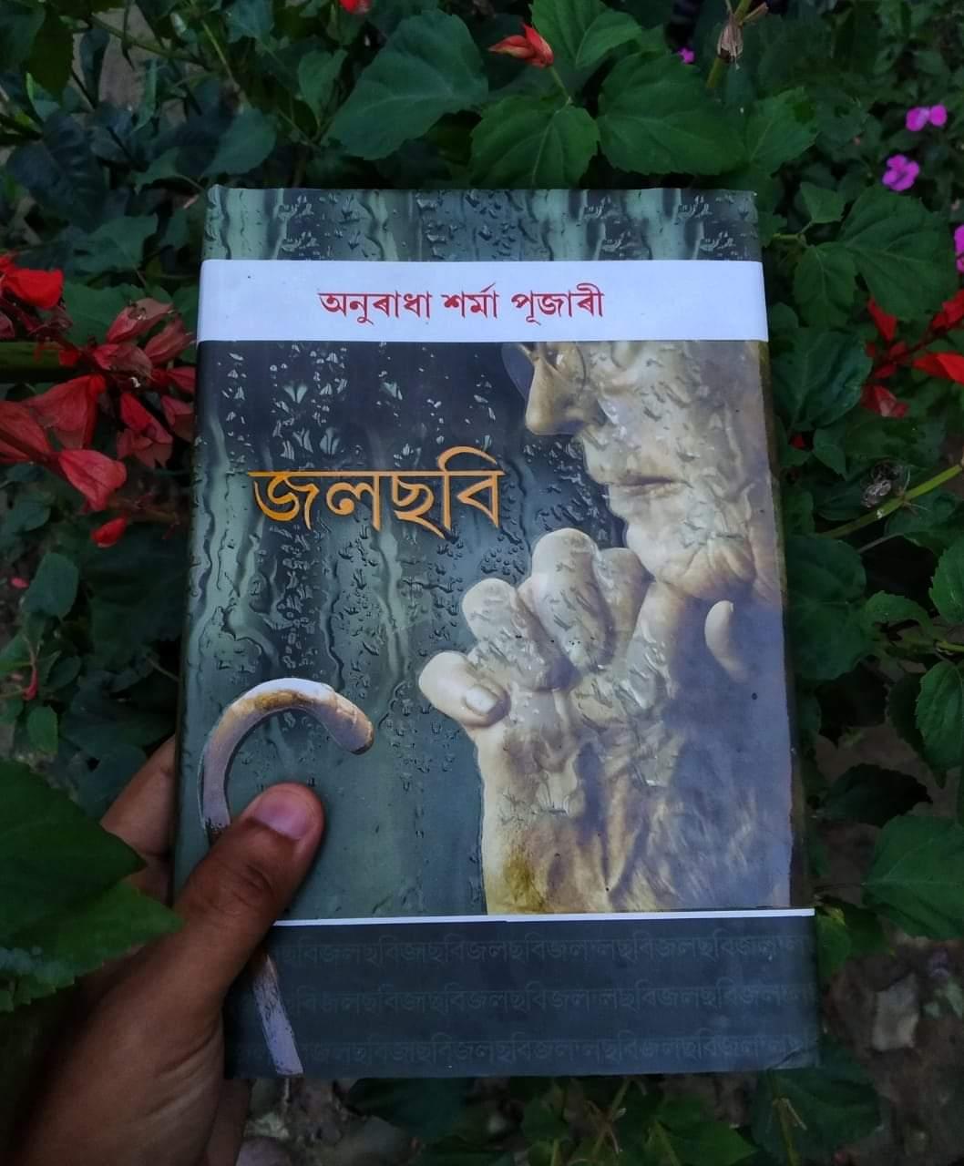 Assamese Book Review: Jaal Sobi
