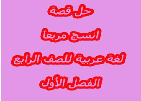 حل درس انسج مربعا لغة عربية للصف الرابع الفصل الأول - مناهج الامارات