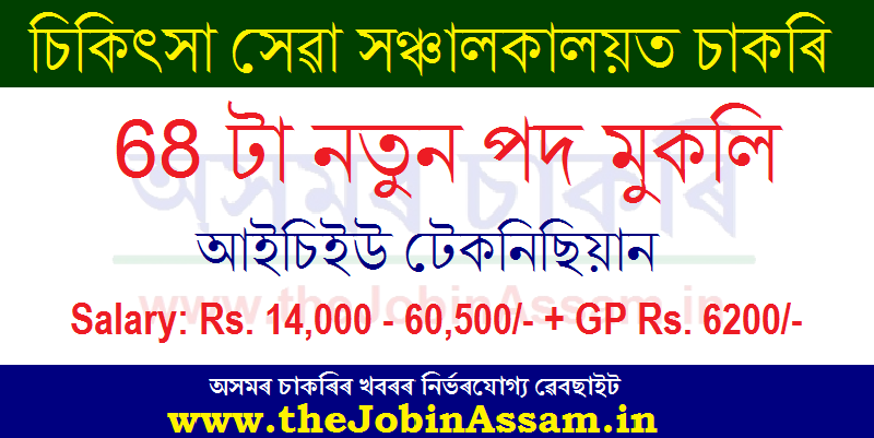 DHS Assam recruitment 2020: