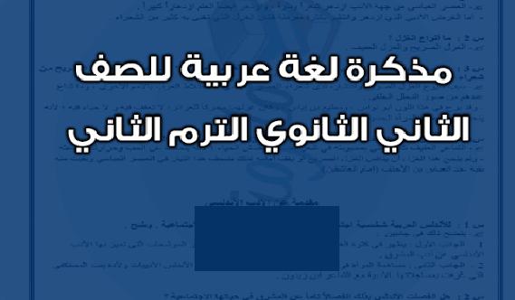 مذكرة مادة اللغة العربية للصف الثاني الثانوى الترم الثاني 2021