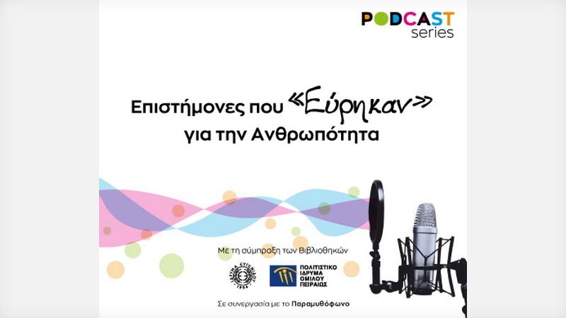 Podcasts για τη ζωή και το έργο μεγάλων επιστημόνων από το Ίδρυμα Ευγενίδου και το ΠΙΟΠ