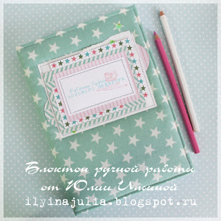http://ilyinajulia.blogspot.ru/2015/10/blog-post_3.html