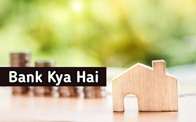 बैंक क्या है और बैंक को हिंदी में क्या कहते है